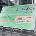 住まい × 介護 × 医療展 2018 in 東京でドクターメイトのサービスを紹介しました
