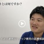 代表 青柳直樹のインタビュー動画を公開しました