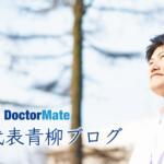 宮城県登米市で在宅診療をやっています