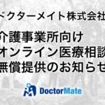 緊急事態宣言に伴う医療相談無償提供のお知らせ(延長しました)