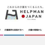 【6月3日 メディア掲載】HELPMAN JAPANに記事が掲載されました。