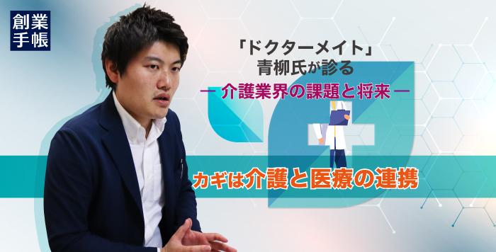 創業手帳インタビュー | 代表青柳「」介護業界の課題と将来について」